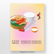 快餐插图的创意广告