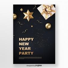 时尚简单的黑金豪华商务风格新年晚会海报模板