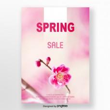 粉红色桃子花春天促销海报