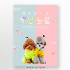 蓝色粉红色清除宠物活动图像海报