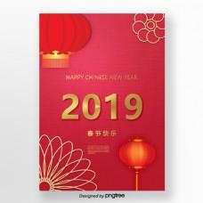 红色传统时尚中国新年节日海报模板