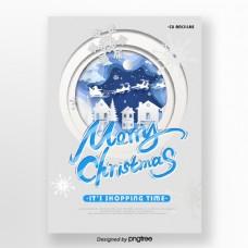 白色简约圣诞节折扣宣传海报