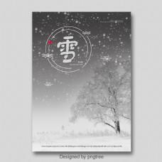 ?灰色简单的树雪视图冬天海报