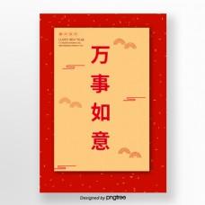 红色金粉万事多的中国新年海报