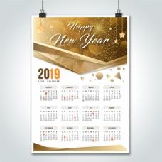 2019年假期活动日历