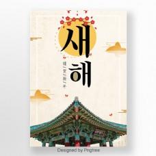 ?现代韩国新年海报