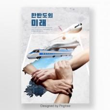 朝鲜的未来将是每个群体都是城市规划的广告设计