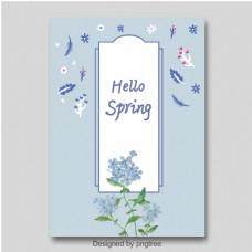 你好春天版蜀花植物紫色海报