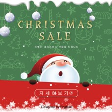 绿色卡通圣诞促销web弹出窗口