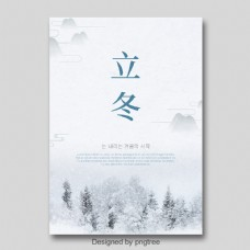 白色简单时尚墨水风景冬天海报