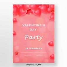 粉红色的简单温暖气球情人节海报模板