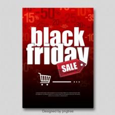 黑红色时尚简单黑色星期五折扣海报