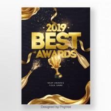 2019年的黑色和金色高端时尚奖海报