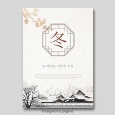 ?白色简单的墨水花古老大厦冬天海报