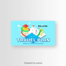 旅行计划新鲜的颜色卡片设计