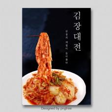 简单的商业黑泡菜节日海报
