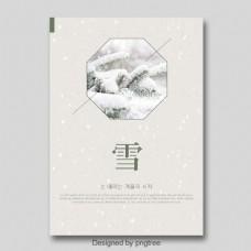 白色简单的雪视图冬天海报