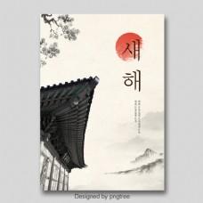 风景墨水古典韩国新年海报