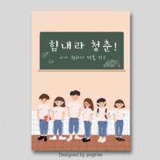 粉红色来吧青年卡通学生海报。