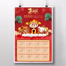 2018年历年中国新年