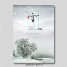 灰色简单的墨水风景雪风景海报