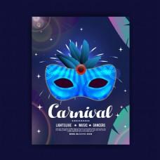与面具和蓝色背景的狂欢节海报
