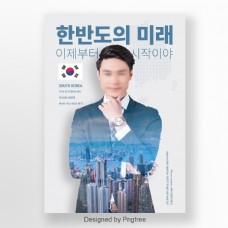 随着业务,韩国人民的房地产广告海报