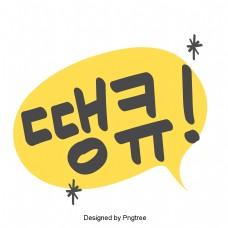 可爱的韩国日常表达耳语手中的字体与材料