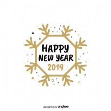 雪花新年快乐2019艺术字