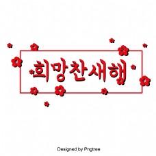 希望新的一年现场在广场上字符的红花