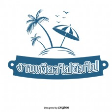 泰国旅游促进旅游业的工作在深蓝色的微笑