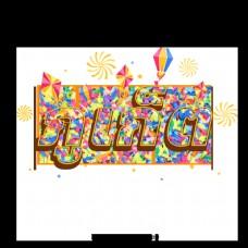 3D金黄企业简单的字体设计