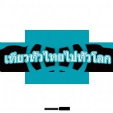 国际旅游促进泰国的蓝色世界