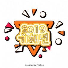 2019年为场景的黄色橙色三角形几何字符。