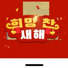 希望新的一年丝带,红色字体设计