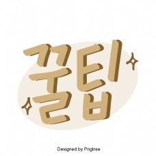 可爱的卡通元素改变提示日常表达韩国风格的字体。