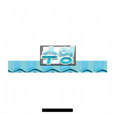 蓝色游泳简单字体与蓝色喷气机
