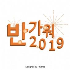 欢迎来到新年焰火2019字体设计