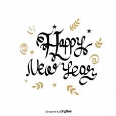 新年快乐黑金手写花体艺术字
