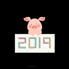 新年快乐,猪年
