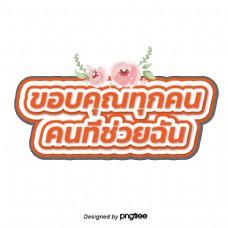 泰国字母的字体颜色粉红色谢谢大家对我的帮助