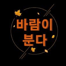 秋天树叶风的字体设计