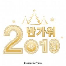 新的一年黄金逐渐。很高兴认识你2019年矢量字体