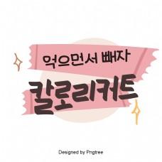 韩国粉红色标签元素手上一个美丽的手写字体风格