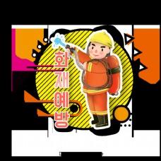 红火防火美丽的字体设计
