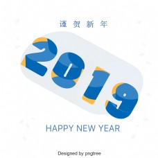 新年基础2019字体设计