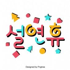在春节期间。广场是韩国的场景。