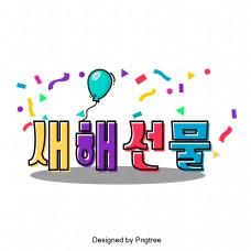庆祝彩色油漆颜色后。韩国的场景。