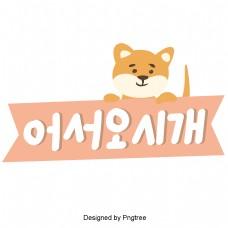 当韩国字体;粉红色,可爱的卡通狗与设计元素