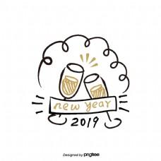 2019新年酒杯艺术字